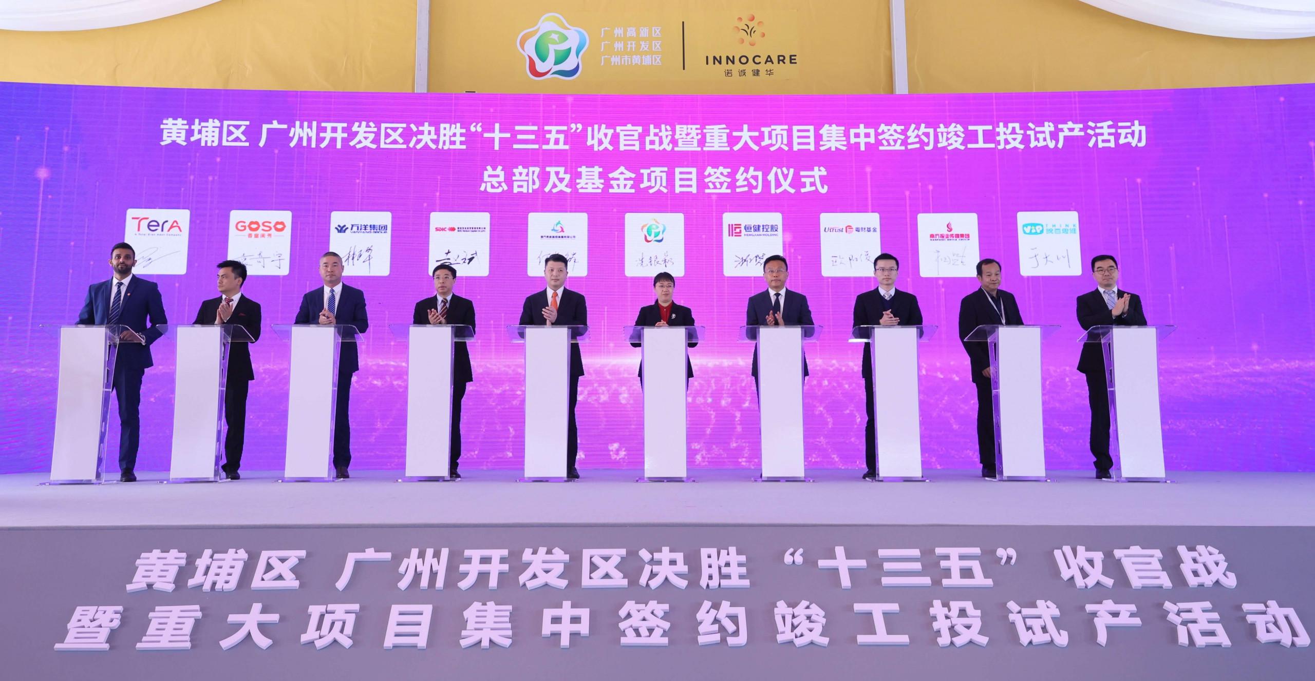 Tera能源与广州黄埔区签约绿色低碳发展的MOU