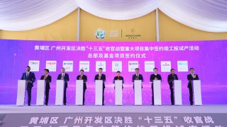 Aden and its clean-energy JV Tera Energies sign landmark MOU with Huangpu District, Guangzhou