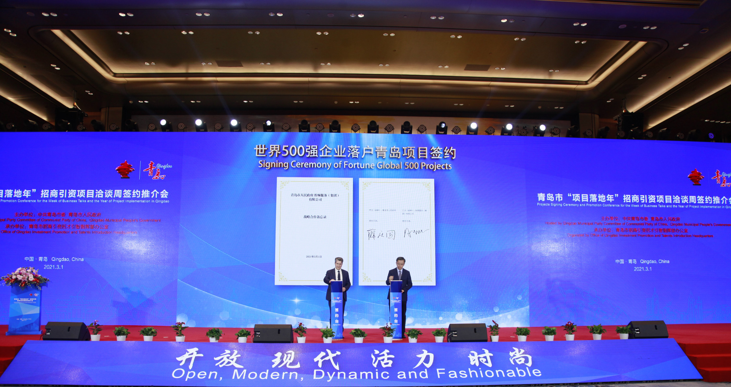 Aden Group signs development agreement with Qingdao